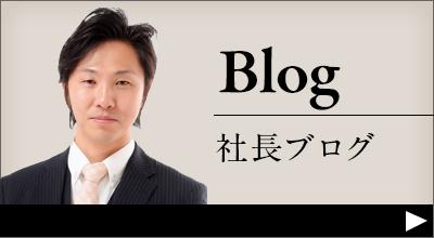 Blog 社長ブログ