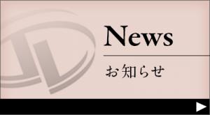 株式会社Do-Dateからのお知らせ