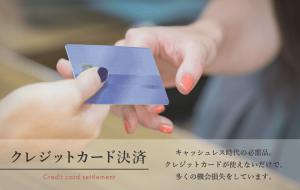 クレジットカード決済 キャッシュレス時代の必需品。 クレジットカードが使えないだけで、 多くの機会損失をしています。